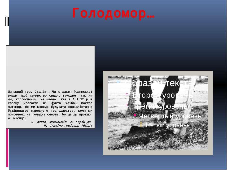 Голодомор… Шановний тов. Сталін . Чи є закон Радянської влади, щоб селянство ...