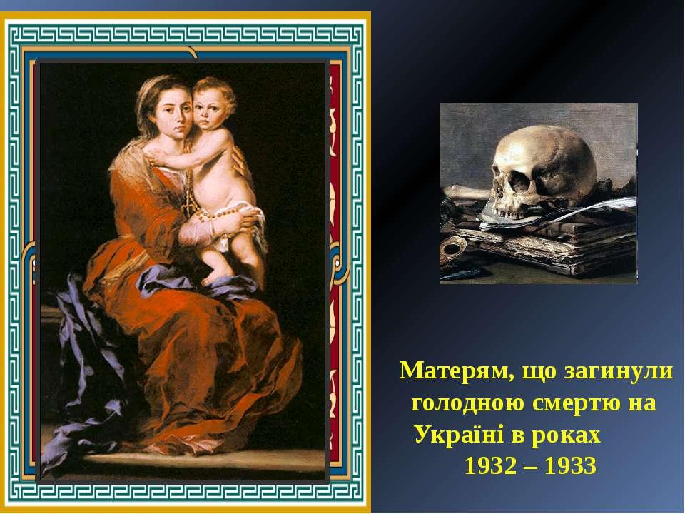 Матерям, що загинули голодною смертю на Україні в роках 1932 – 1933