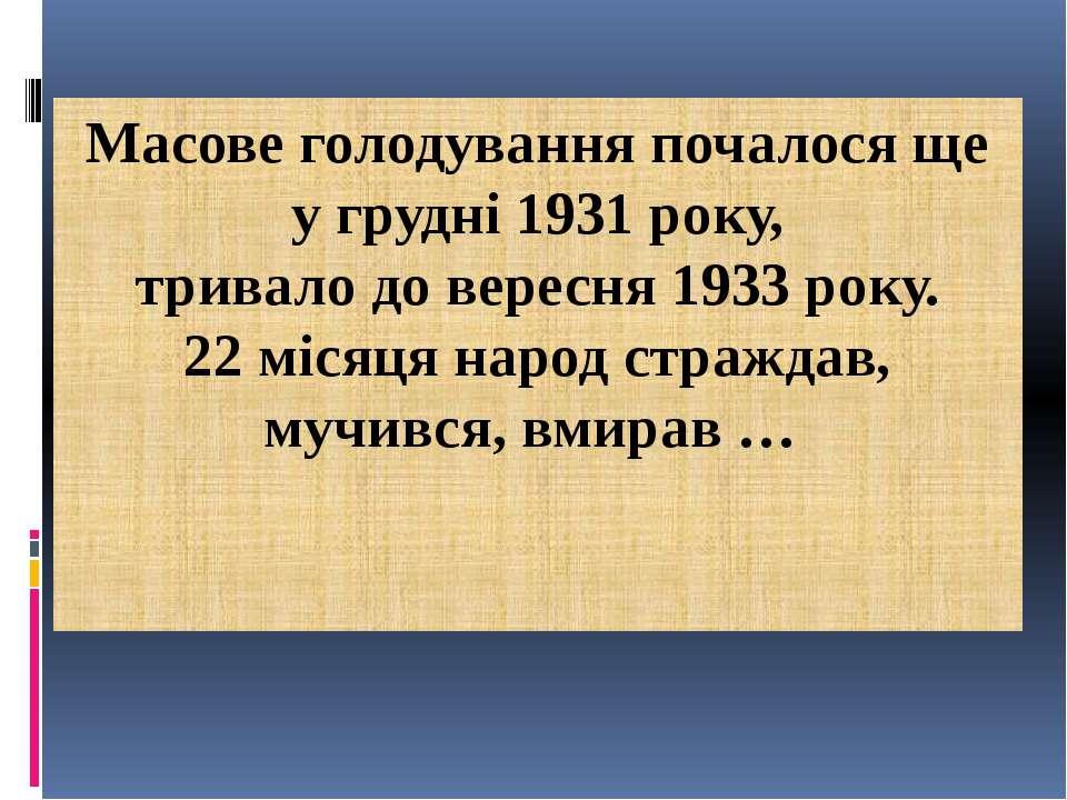 Масове голодування почалося ще у грудні 1931 року, тривало до вересня 1933 ро...