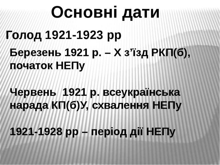 Основні дати Березень 1921 р. – Х з'їзд РКП(б), початок НЕПу Червень 1921 р. ...