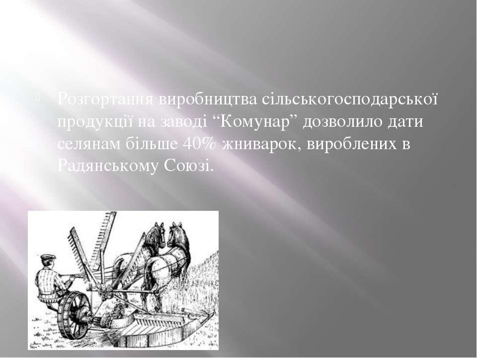 """Розгортання виробництва сільськогосподарської продукції на заводі """"Комунар"""" д..."""