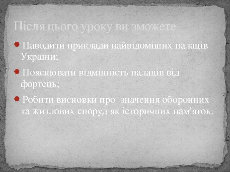 Наводити приклади найвідоміших палаців України; Пояснювати відмінність палаці...