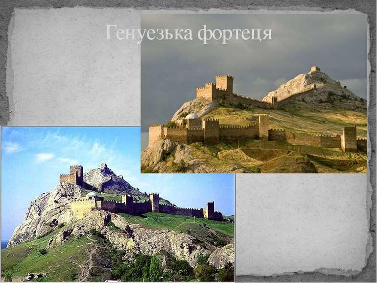 Генуезька фортеця