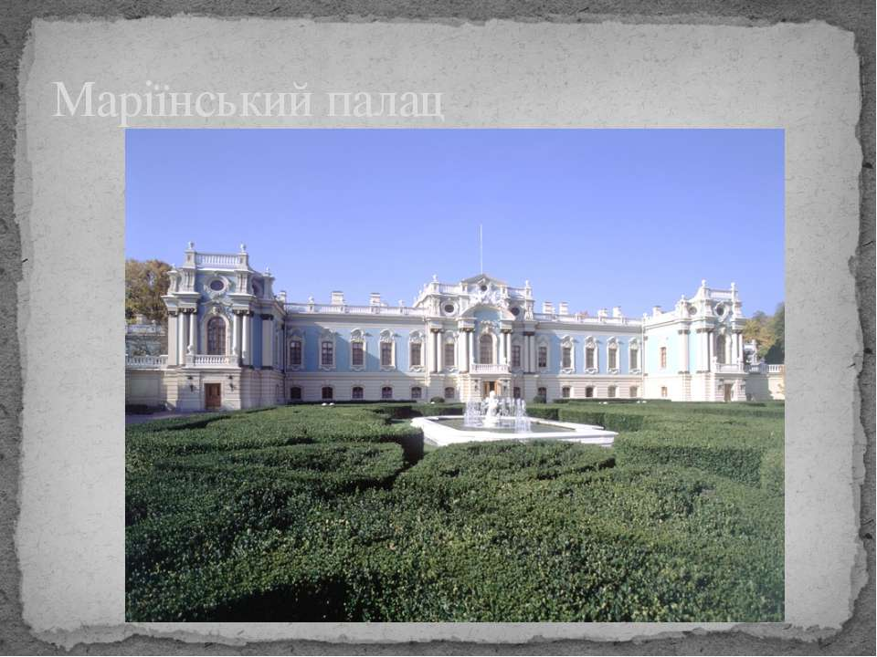 Маріїнський палац