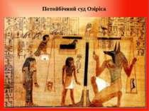 Потойбічний суд Озіріса