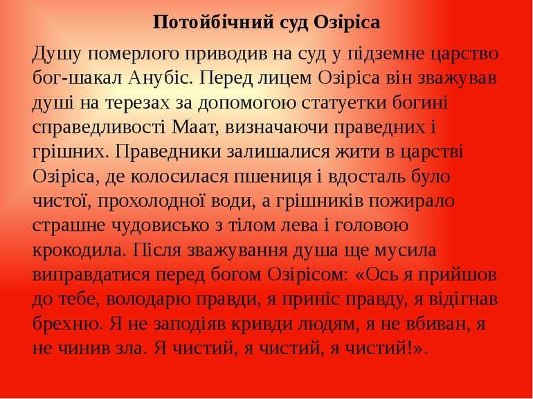 Потойбічний суд Озіріса Душу померлого приводив на суд у підземне царство бог...