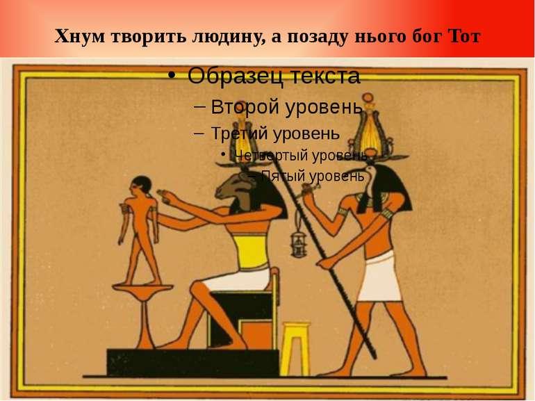 Хнум творить людину, а позаду нього бог Тот