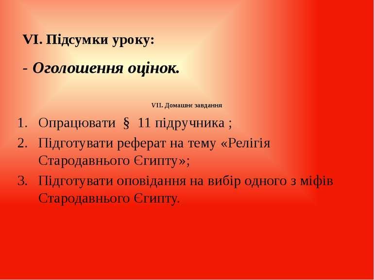 VII. Домашнє завдання Опрацювати § 11 підручника ; Підготувати реферат на те...