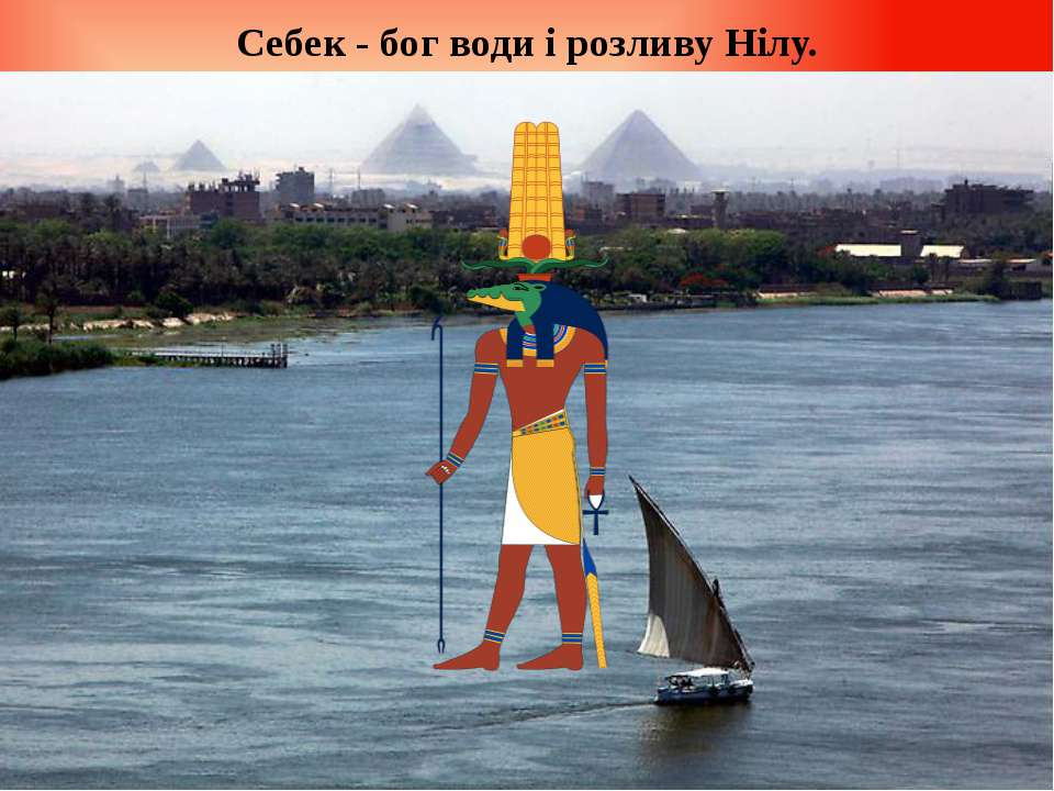 Себек - бог води і розливу Нілу.