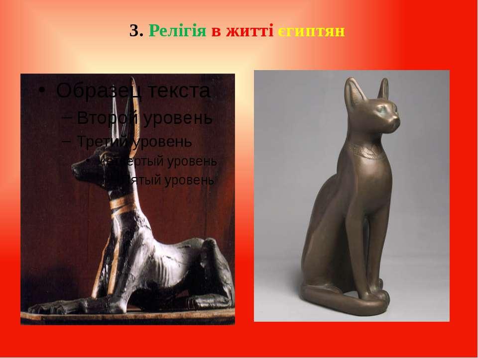 3. Релігія в житті єгиптян