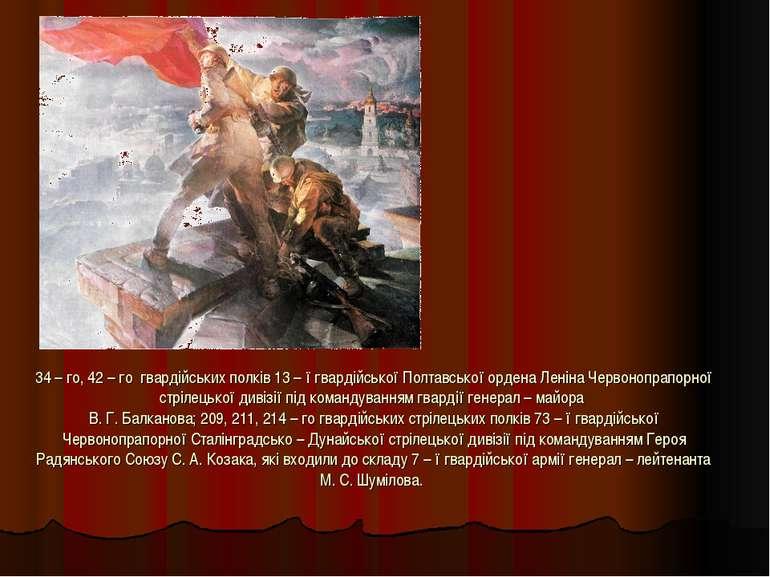 34 – го, 42 – го гвардійських полків 13 – ї гвардійської Полтавської ордена Л...