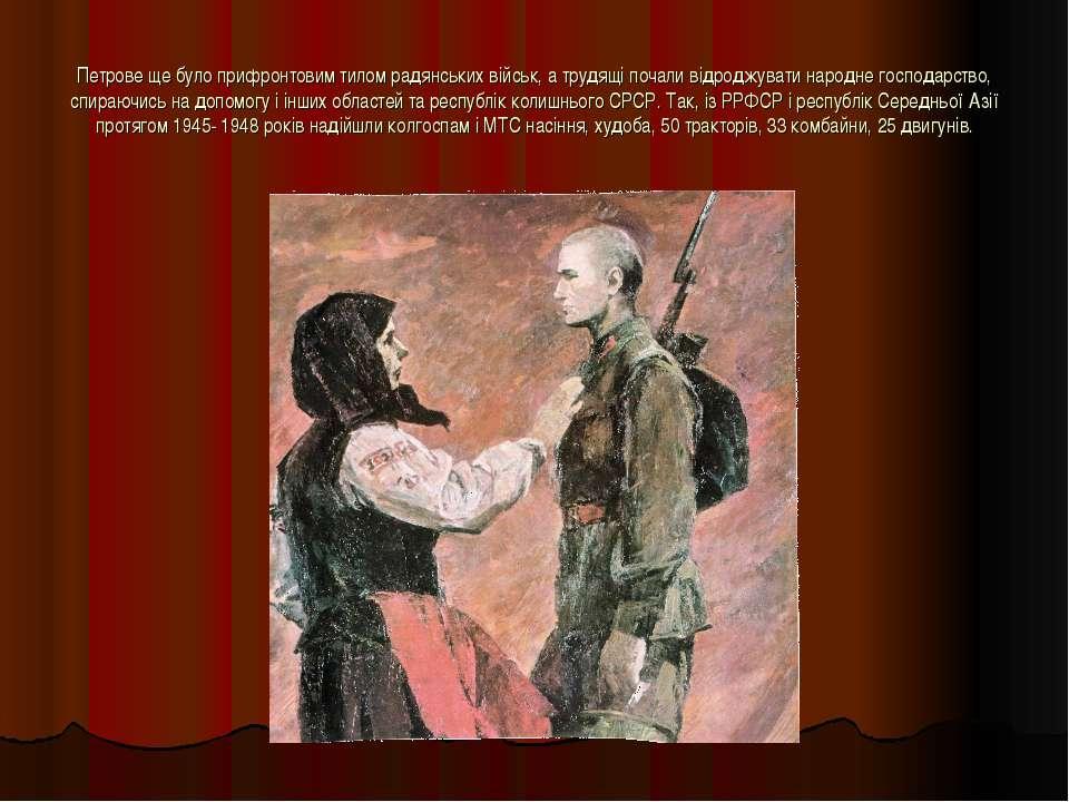 Петрове ще було прифронтовим тилом радянських військ, а трудящі почали відрод...