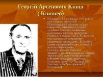 Георгій Арсенович Книш ( Книшев) Народився 15 листопада 1922 року в селі Петр...