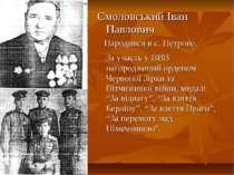 Смоловський Іван Павлович Народився в с. Петрове. За участь у ВВВ нагороджени...
