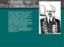 Літвінов Іван Якович Народився 22 червня 1023 р. у м. Юзівка (нині Донецьк). ...