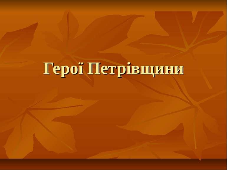 Герої Петрівщини