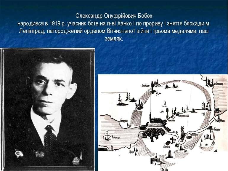 Олександр Онуфрійович Бобох народився в 1919 р. учасник боїв на п-ві Ханко і ...