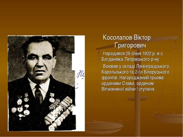 Косолапов Віктор Григорович Народився 26 січня 1922 р. в с. Богданівка Петрів...