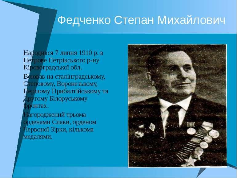 Федченко Степан Михайлович Народився 7 липня 1910 р. в Петрове Петрівського р...