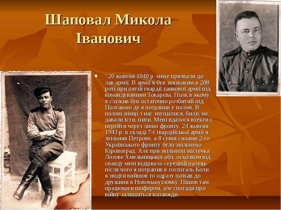 """Шаповал Микола Іванович """"20 жовтня 1940 р. мене призвали до лав армії. В армі..."""