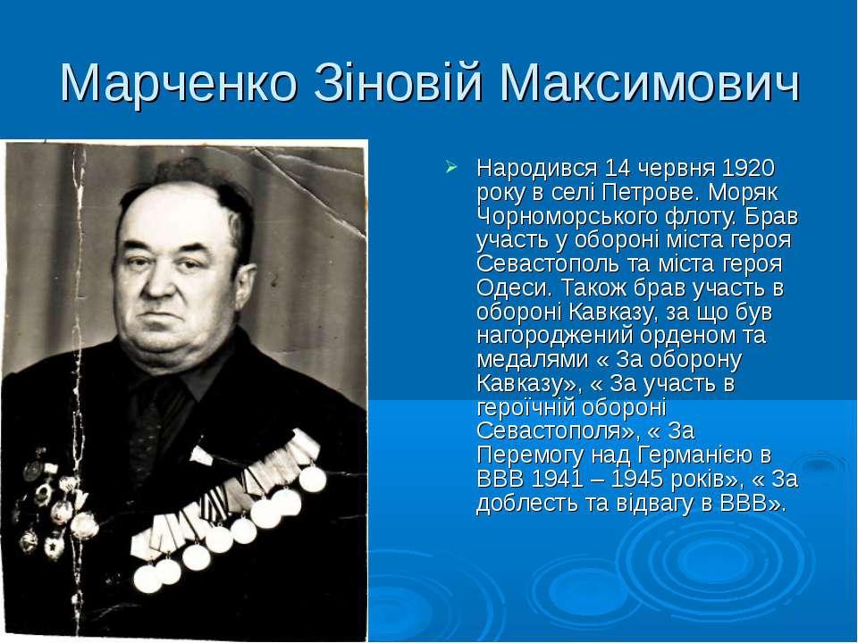 Марченко Зіновій Максимович Народився 14 червня 1920 року в селі Петрове. Мор...