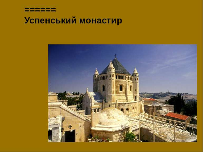 ====== Успенський монастир