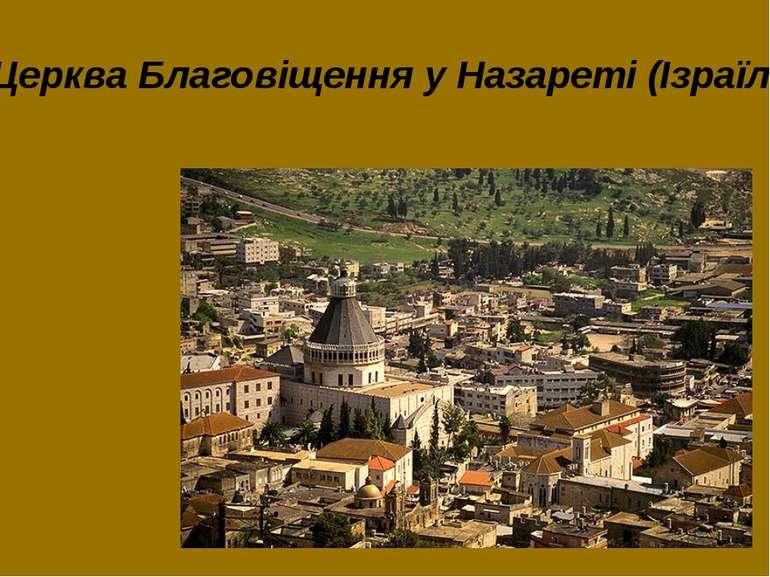 Церква Благовіщення у Назареті (Ізраїль)