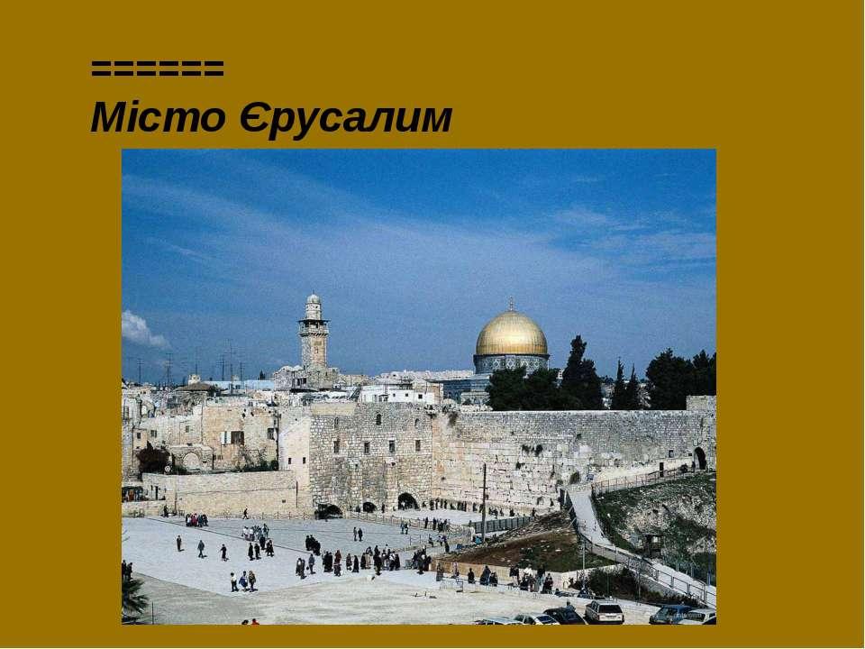 ====== Місто Єрусалим