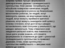 Нині в багатьох країнах Європи, і в Україні зокрема триває процес формування ...