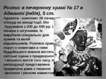 Розпис в печерному храмі № 17 в Аджанті (Індія), 5 ст. Аджанта - комплекс 29 ...