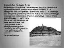 Боробудур (о.Ява), 8 ст. Боробудур - буддійське святилище на півдні острова Я...