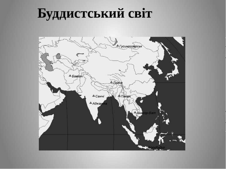 Буддистський світ