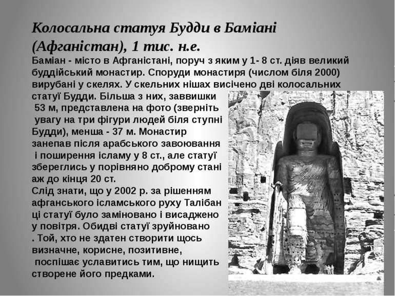 Колосальна статуя Будди в Баміані (Афганістан), 1 тис. н.е. Баміан - місто в ...