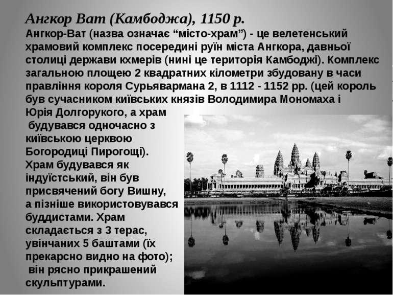 """Ангкор Ват (Камбоджа), 1150 р. Ангкор-Ват (назва означає """"місто-храм"""") - це в..."""