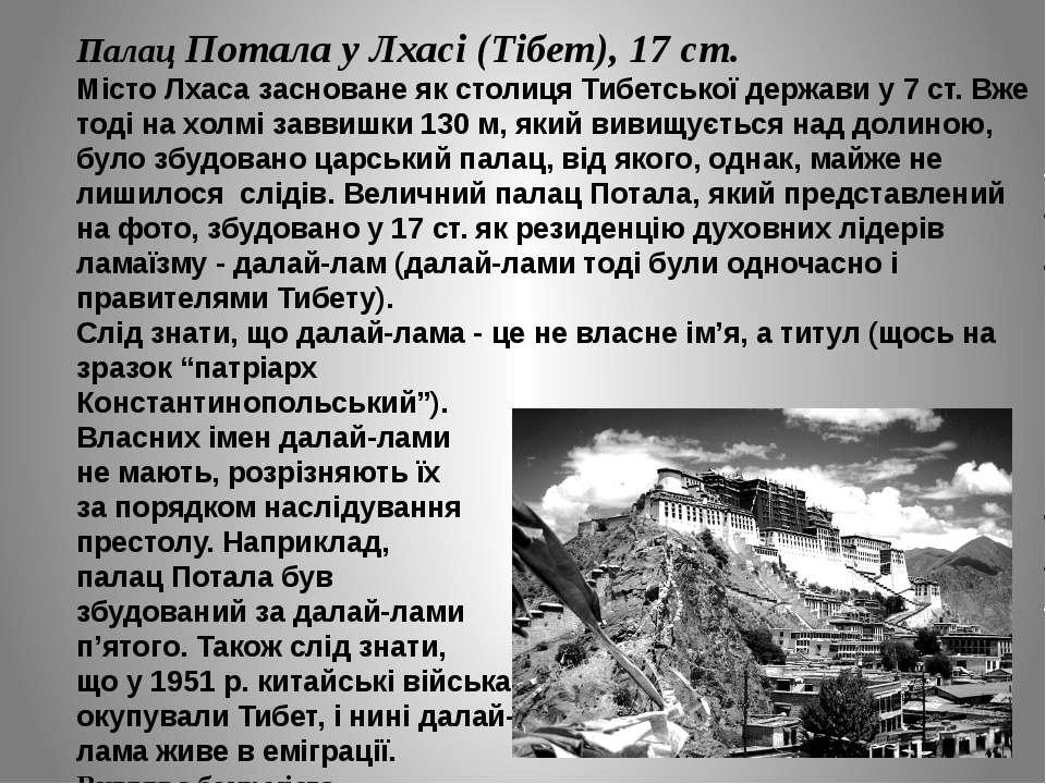 Палац Потала у Лхасі (Тібет), 17 ст. Місто Лхаса засноване як столиця Тибетсь...