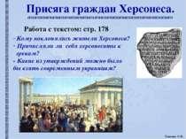 Присяга граждан Херсонеса. Работа с текстом: стр. 178 Кому поклонялись жители...