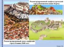 Реконструированный греко-скифский город Ольвия (2600 лет) Реконструированный ...