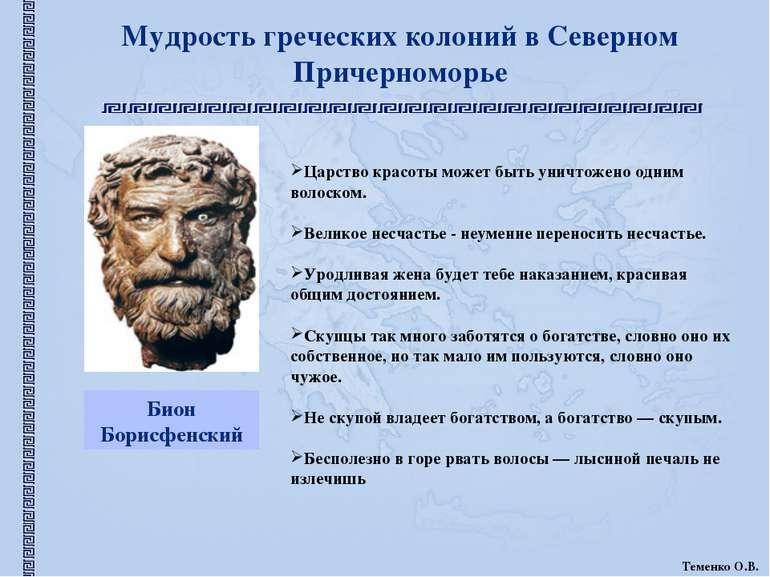 Мудрость греческих колоний в Северном Причерноморье Бион Борисфенский Царство...