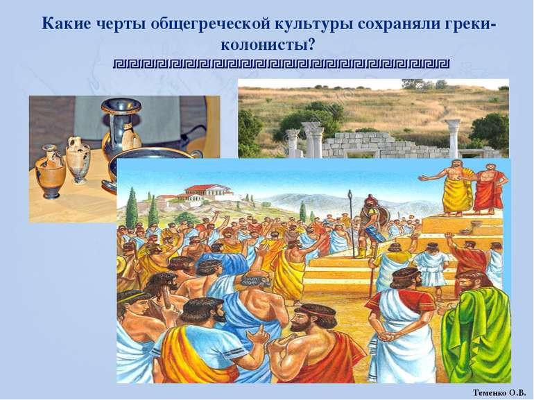 Какие черты общегреческой культуры сохраняли греки-колонисты? Теменко О.В.