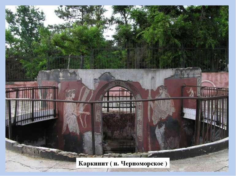 Каркинит ( п. Черноморское )