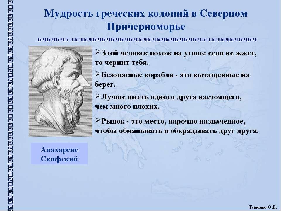 Мудрость греческих колоний в Северном Причерноморье Анахарсис Скифский Злой ч...