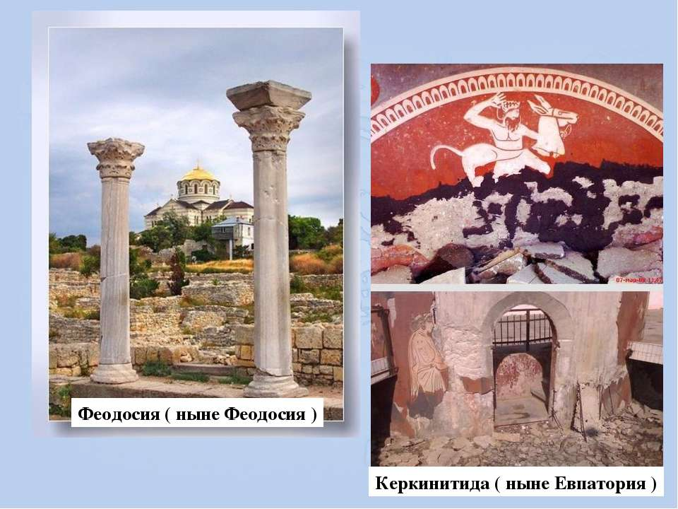 Феодосия ( ныне Феодосия ) Керкинитида ( ныне Евпатория )