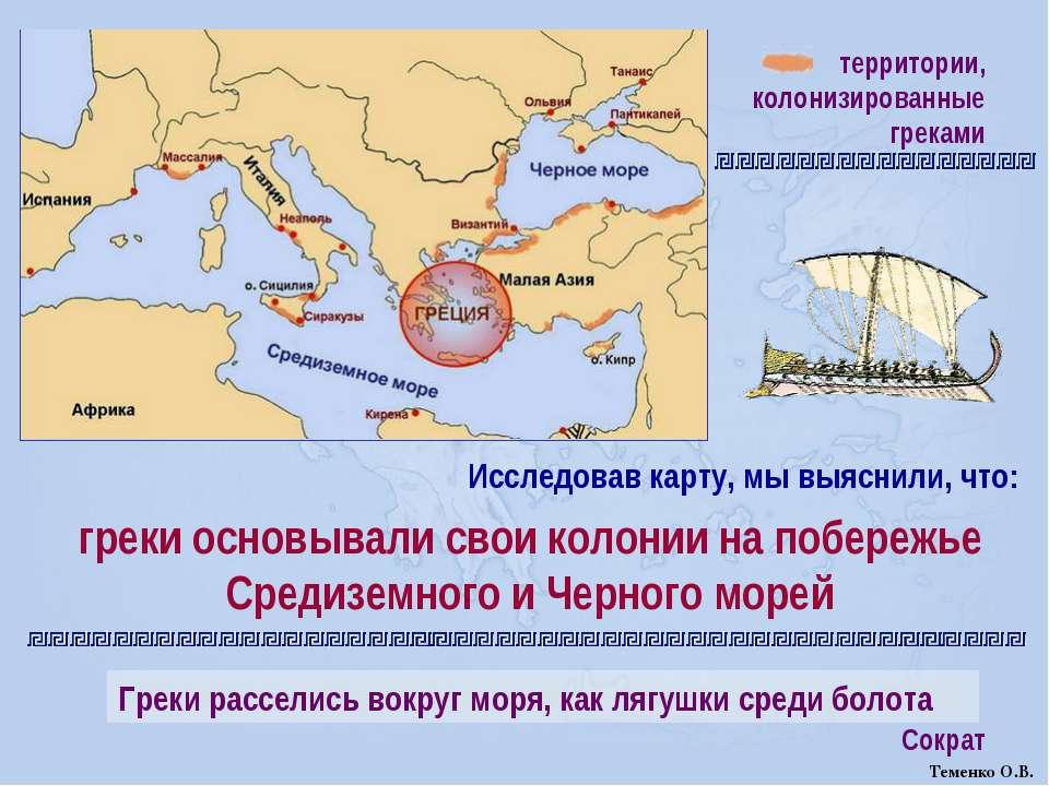 территории, колонизированные греками греки основывали свои колонии на побереж...