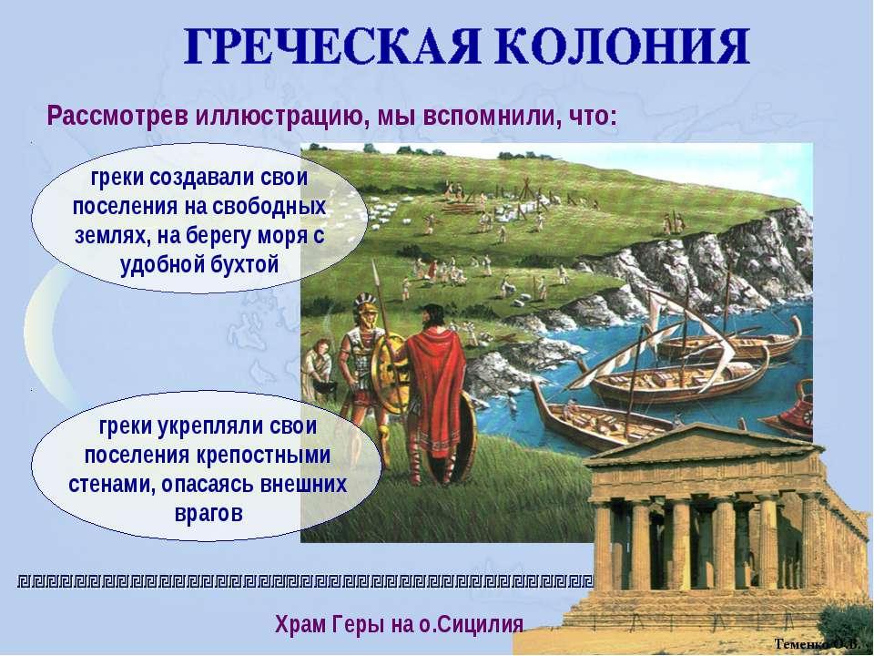 Рассмотрев иллюстрацию, мы вспомнили, что: Храм Геры на о.Сицилия Теменко О.В.