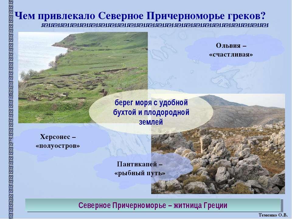 Чем привлекало Северное Причерноморье греков? берег моря с удобной бухтой и п...
