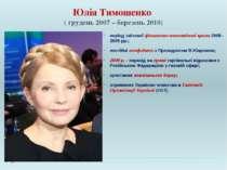 Юлія Тимошенко ( грудень 2007 – березень 2010) період світової фінансово-екон...
