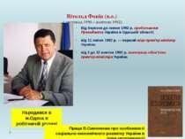 Вітольд Фокін (в.о.) ( листопад 1990 – жовтень 1992) Від березня до липня 199...