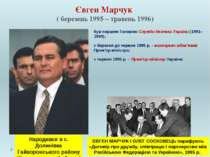 Євген Марчук ( березень 1995 – травень 1996) був першим Головою Служби безпек...