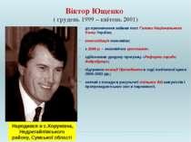 Віктор Ющенко ( грудень 1999 – квітень 2001) до призначення займав пост Голов...
