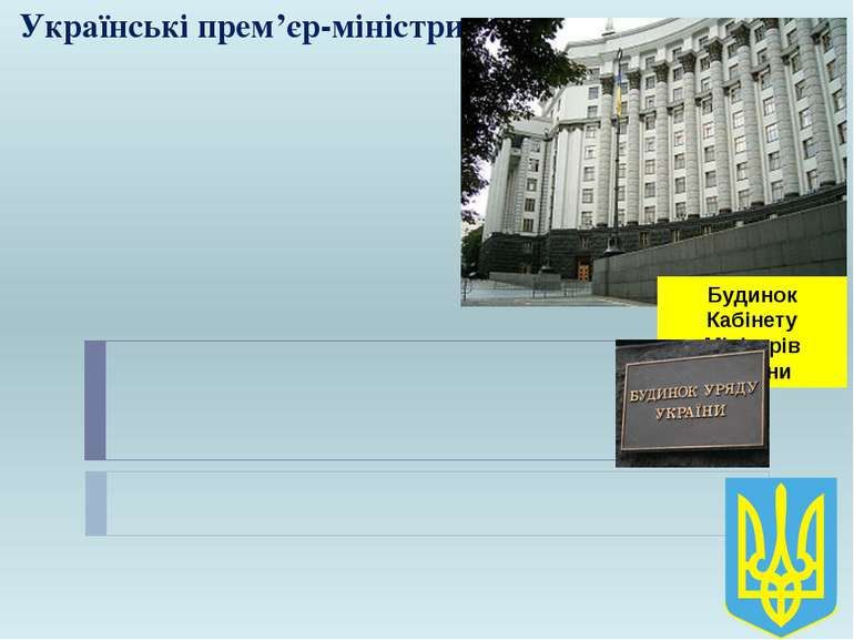Українські прем'єр-міністри